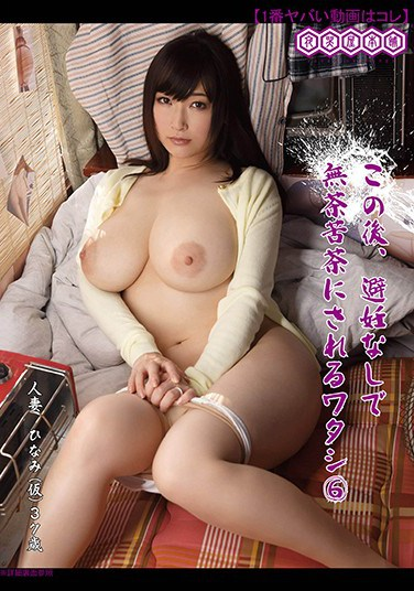 [DVAJ-230] [This Is The Craziest Video Right Here] After This, I Got My Brains Fucked Out Without Any Protection 6 A Married Woman Hinami(Not Her Real Name), Age 37 Hinami Narusawa