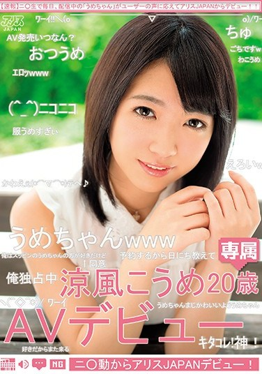 [DVAJ-284] An Alice JAPAN Debut! Ukome Suzukaze