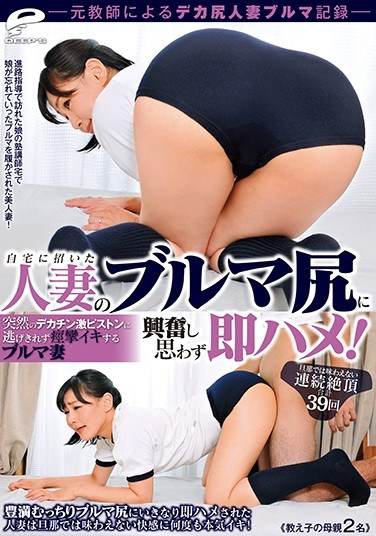 [DVDMS-187] A Video Record Of A Former Teacher And Her Big Ass Married Woman Bloomers I Invited This Married Woman To My Home, And I Got So Excited To See Her Bloomers That I Had To Get A Quickie! She Couldn't Escape My Sudden Cock Assault And So She Spasmed In Ecstasy I Gave Her 39 Consecutive Cum Shots That She Could Never Get From Her Loser Husband