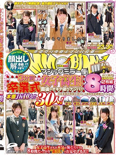 DVDMS-129 Ban Lifting A Face! It Is! Magic Mirror Flight 3 Minutes Before School Girls!Okite Breaking Nanpa Right After The Graduation Ceremony! It Is!Popularity No. 1 In Uniforms Across Japan · Full School Specials School!ALL Newly Filmed Down To 30 People In Total!Actual JK 10 People! It Is!2 Sheets Set 8 Hours!In Tokyo, Yokohama, Shizuoka, Nagoya, Osaka, Kobe