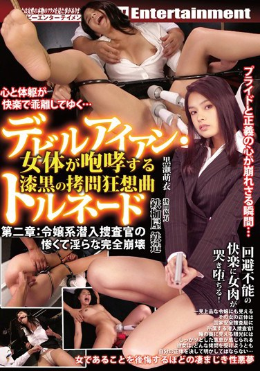 [DVEL-002] Devil Iron Tornado. The Screaming Female Body. Black Rhapsody Of Torture, Chapter 2: The Young Undercover Investigator's Cruel And Dirty Destruction Mei Kurose