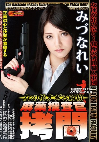[DXMG-030] The Most Miserable Moments For A Woman. Torturing The Narcotics Investigator. The Female Investigator FILE 30 Rei Mizuna