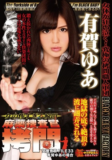 [DXMG-033] The Most Miserable Moments For A Woman. The Torture Of A Narcotics Investigator, The Female Detective FILE 33 Yua Ariga