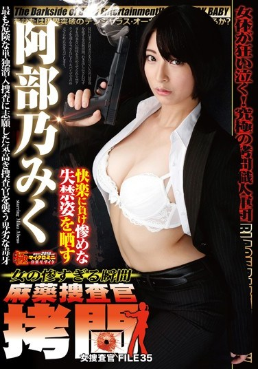 [DXMG-035] The Most Merciless Moment Of Their Lives – Tormenting the Narcotics Investigator – Female Detective FILE 35 Miku Abeno