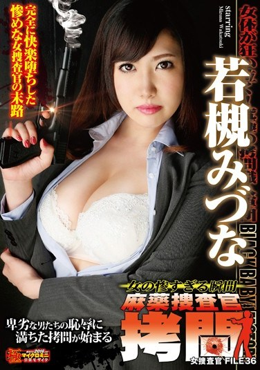 [DXMG-036] Moments Too Cruel For Women – Tormenting the Narcotics Investigator, File 36: Female Detective Mizuna Wakatsuki