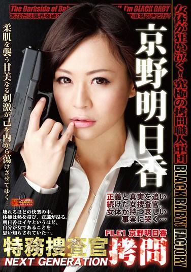 [DXTS-001] Special Investigator Torture Next Generation File 1 Asuka Kyono