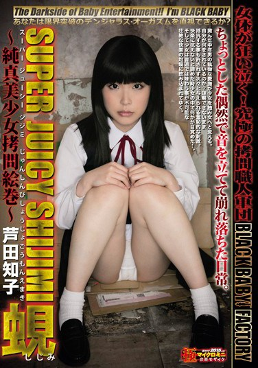 [DXYB-013] SUPER JUICY SHIJIMI Clam -The Picture Scroll Of A Beautiful And Innocent Girl's Torture- Tomoko Ashida