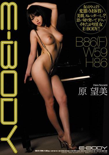 [EBOD-223] E-Body Nozomi Hara