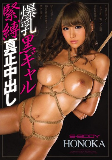 [EBOD-509] Black Gal With Colossal Tits, S&M And Real Creampies HONOKA