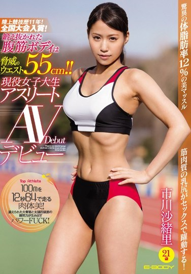 [EBOD-583] 11 Years Experience In Track and Field! A National Champion! Well-Built Hardbody With an Intimidating 55cm Waist! 21 Year Old College Girl Saori Ichikawa's AV Debut