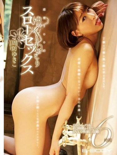 EBOD-411 6 Hours Suo Yukiko Throw Soggy Slowly Sex 200 Times Sensitivity