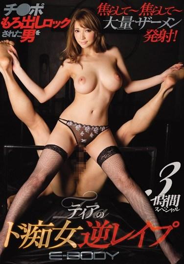 EBOD-530 Chi ● Teasing – Teasing The Pomoro Out Locked Man-mass Semen Launch!Tier De Slut Reverse Rape 3 Hour Special