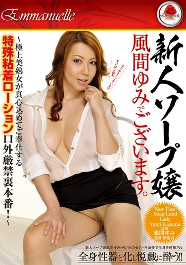 [EMAZ-166] Fresh Face Soapland Hostess Yumi Kazama – Exquisite Mature Woman's Real Sexual Service Lotion Plays! Prohibited SEX!