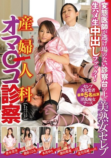 [EMAZ-205] Pussy Medical Examination At The Gynecology Department. Mature Woman's Pussy Examined By A Perverted Doctor! Creampie Raw Footage Fuck!
