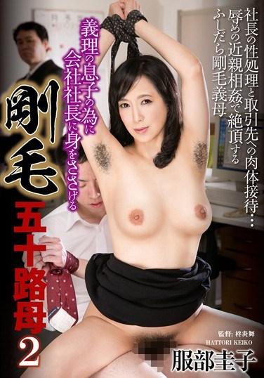 [EMAZ-321] A Clean Shaven Fifty Something Mother Sacrifices Her Body To A Company President For The Sake Of Her Stepson 2 Keiko Hattori