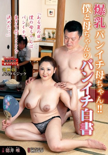 [EMBX-022] Colossal Tits Milf Mother! My Mother and My Panties Memoirs One Summer Day My Mother Decided to Live With Just Panties… Yui Tokui
