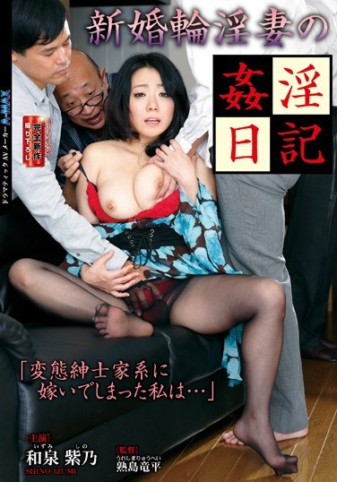 """[EMBX-039] Lusty New Bride's Diary Of Her Adulterous Affairs – """"I Married Into A Kinky Gentleman's Family…"""" Shino Izumi"""