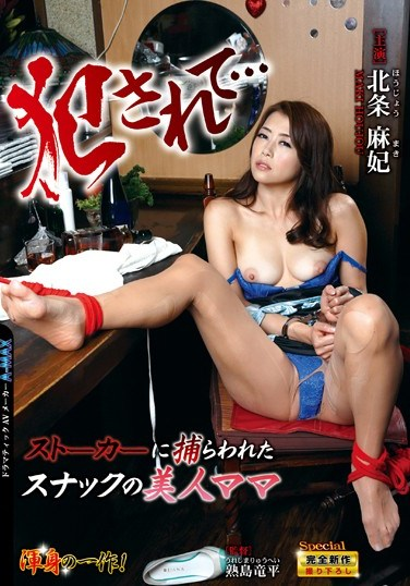 [EMBZ-065] Rape Me… Hot Bar Lady Trapped By Her Stalker Maki Hojo