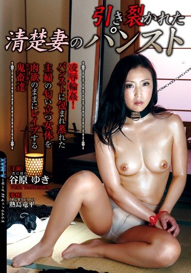 [EMBZ-098] A Neat and Clean Wife Has Her Pantyhose Ripped Apart Torture & Rape Gang Bang! See The Evil Trolls Of Rough Sex Rape This Housewife, Enveloped In The Musty Aroma Of Her Pantyhose Yuki Tanihara
