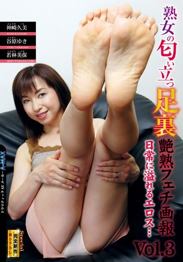 [EMBZ-102] Mature Woman's Fragrant Feet – Utterly Charming Fetish Footage vol. 3