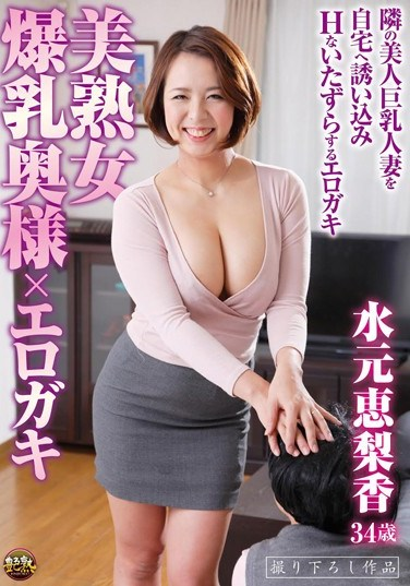 [EMEN-024] Hot Mature Woman With Colossal Tits And A Horny Kid