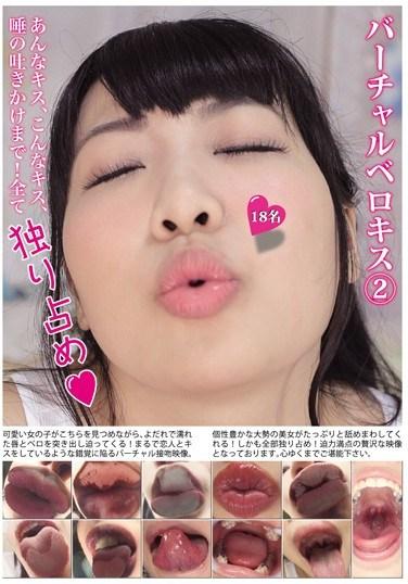 [EVIZ-038] Virtual French Kiss 2