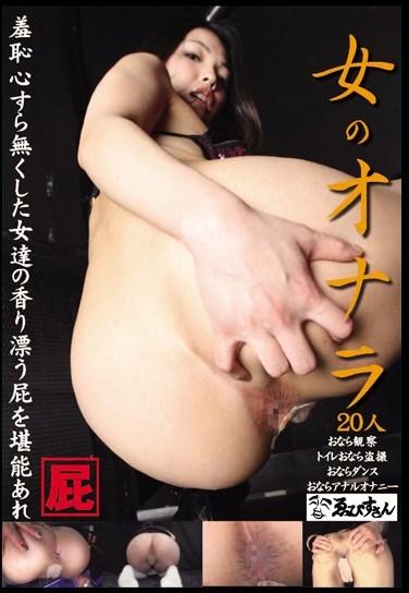 EVIZ-024 20 People Farts Woman