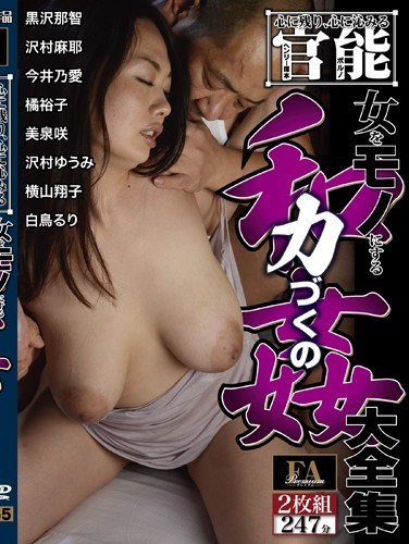 [ABS-055] Henry Tsukamoto Changes Women Body and Soul – Wild Japanese Sex That Completely Reduce Women!