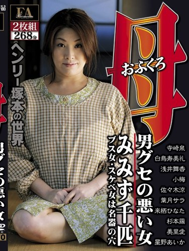 [ABS-070] The World Of Henry Tsukamoto The Mother Trilogy A Woman With Man Trouble A Pussy That Feels Like The Power Of A Thousand Worms Wiggling Ugly And Horny Women With Golden Pussies