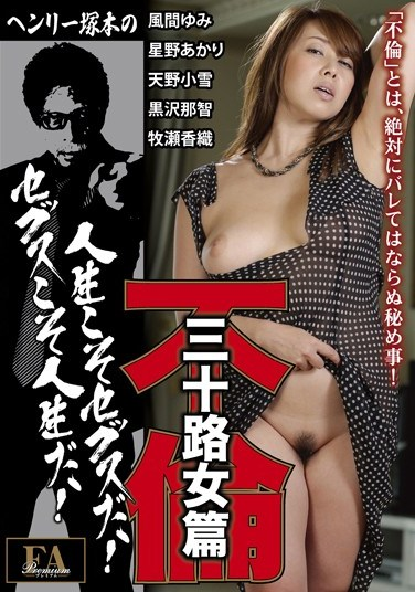 [FABS-079] Adultery The Thirty Something Edition