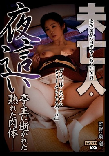 [FAJS-053] A Night Visit To A Widow Her Body Was Ravaged By Her Husband