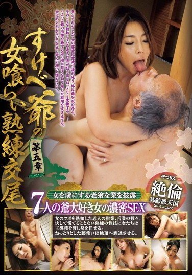 [FLOW-005] Silver Fox's Incredible Sex Skills Seduce Girls – Chapter Five