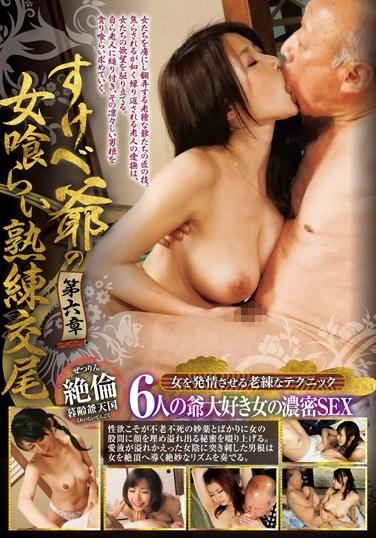 [FLOW-006] Silver Fox's Incredible Sex Skills Seduce Girls – Chapter 6