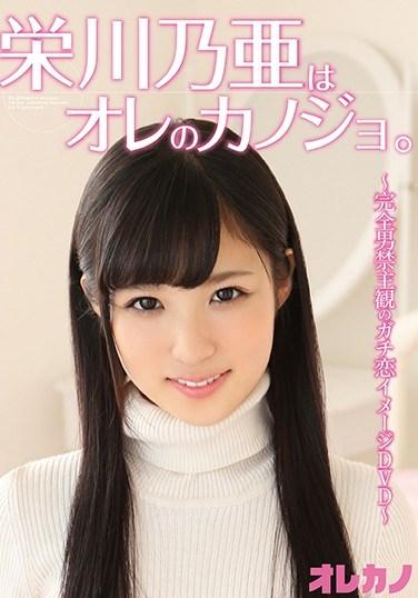 [GAOR-114] Noa Eikawa Is My Girlfriend.