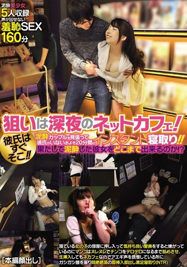 [GAPL-001] Our Target: A Late Night Internet Cafe! We Tailed A Drunk Girl Couple And During The 20 Minutes Her Boyfriend Was Away, We Unleashed An Instant Cuckold Assault!! Her Boyfriend Is Nearby, But Who Cares!! How Far Can We Get With This Horny Drunk Girl!?