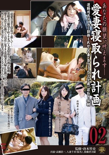[GBSA-013] My Beloved Wife Got Fucked 02 Mr. I Who Works For An Athletic Equipment Manufacturer, Is Bringing His Wife Nana(Age 31) And Asking For Her To Be Fucked