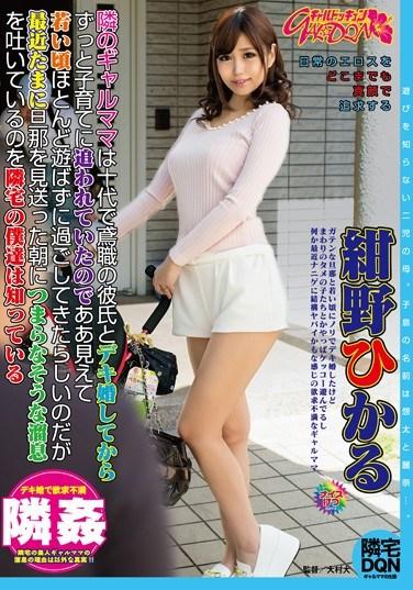 [GDQN-005] The Gal MILF Next Door Hikaru Konno