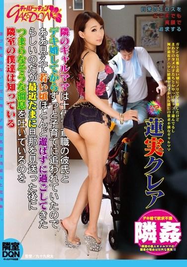 GDQN-011 Next Gyarumama Hasumi Claire