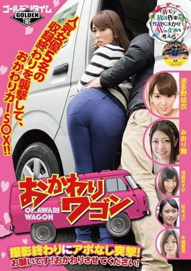 [GDTM-020] Refill Wagon – Barging In After The Shooting Ended! Please! Let Us Get Seconds! –