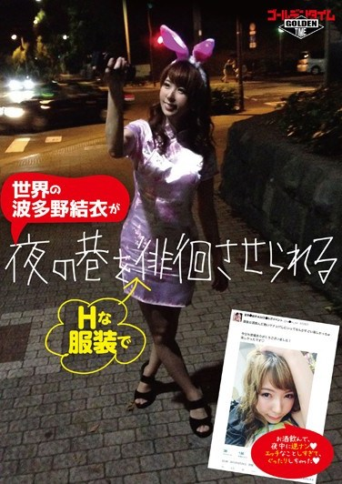 [GDTM-079] The International Star, Yui Hatano Walks The Streets At Night Wearing Sexy Costumes
