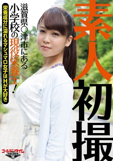 [GDTM-080] Amateur's First Time On Film! Real Life Nutritionist Working At An Elementary School In Shiga! ~Soft, Healthy Girls Love To Fuck~ Nana Aoki