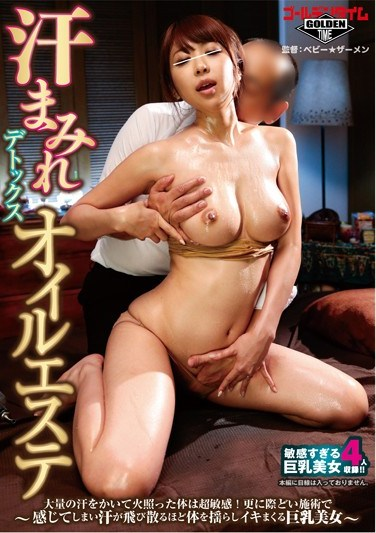[GDTM-100] Sweaty Detox Oil Massage. Their Hot, Sweaty Bodies Are Super Sensitive! The Busty Beauties Enjoy The Indecent Treatments, Orgasming And Shaking So Wildly That Sweat Flies Off Their Bodies