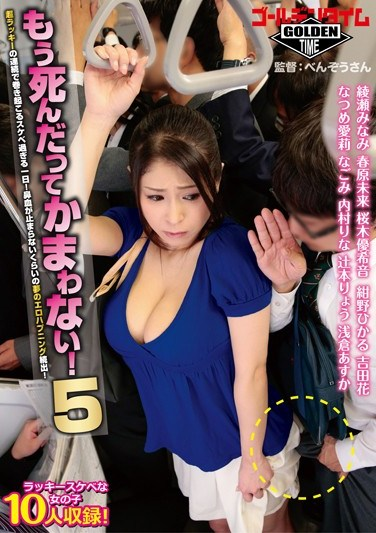 [GDTM-107] A Day With Lucky Coincidences Makes You Feel Like The Happiest Man On Earth! So Many Erotic Things Happen In One Day That It's Like A Dream. 5