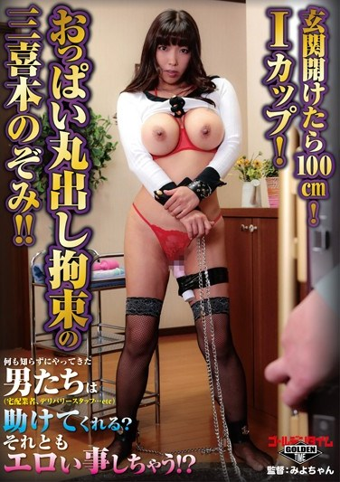 GDTM-118 Sanki This Hope Of 100cmI Cup Half-assed Restraint Opened The Front Door! !The Man Who Came In Without Knowing Anything Can You Help?Or Chow Erotic This Year! ?