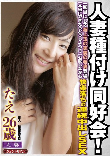 """[GENT-062] Married Woman Mating Appreciation Club! A Young Wife Appears, Who Is Good For The First Time """"What If I Get Pregnant…"""" She's Worried While She Falls Into Pleasure During Creampie SEX Tae, 26"""
