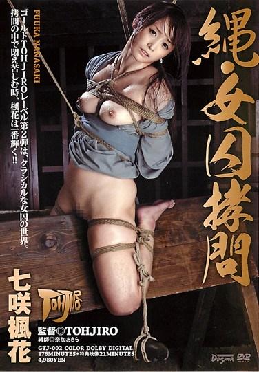 [GTJ-002] Rope – Female Prisoner Torture Fuka Nanasaki