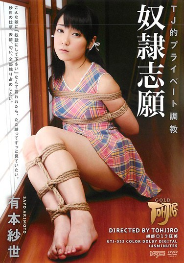 [GTJ-033] TJ-Type – Private Breaking In – She Wants To Be A Sex Slave Sayo Arimoto