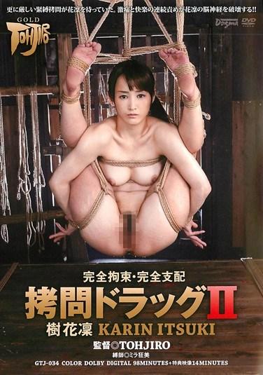 [GTJ-034] All Tied Up – Total Control – Torture Drugs II Karin Itsuki