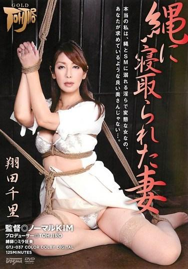 [GTJ-037] Cheating Wife In Bondage Chisato Shoda