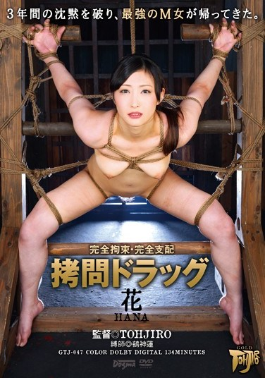 [GTJ-047] Completely Tied Up – Completely Dominated – Asshole Drug Hana